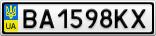 Номерной знак - BA1598KX