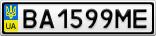 Номерной знак - BA1599ME