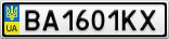 Номерной знак - BA1601KX
