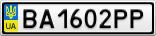 Номерной знак - BA1602PP