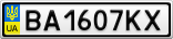 Номерной знак - BA1607KX