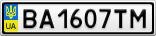 Номерной знак - BA1607TM