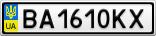 Номерной знак - BA1610KX