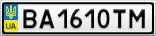 Номерной знак - BA1610TM