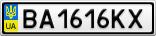 Номерной знак - BA1616KX