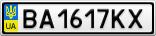 Номерной знак - BA1617KX