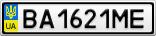 Номерной знак - BA1621ME