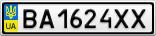 Номерной знак - BA1624XX