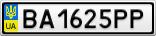 Номерной знак - BA1625PP