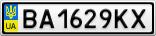 Номерной знак - BA1629KX