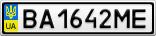 Номерной знак - BA1642ME