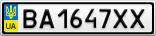 Номерной знак - BA1647XX