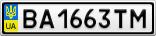 Номерной знак - BA1663TM