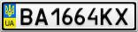 Номерной знак - BA1664KX