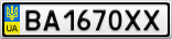 Номерной знак - BA1670XX