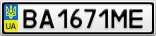 Номерной знак - BA1671ME