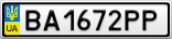 Номерной знак - BA1672PP