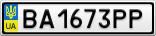 Номерной знак - BA1673PP