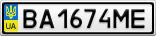 Номерной знак - BA1674ME