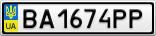 Номерной знак - BA1674PP