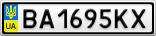 Номерной знак - BA1695KX