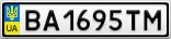 Номерной знак - BA1695TM