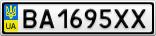 Номерной знак - BA1695XX