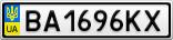 Номерной знак - BA1696KX
