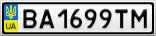Номерной знак - BA1699TM