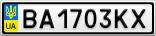 Номерной знак - BA1703KX