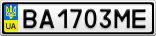 Номерной знак - BA1703ME