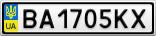 Номерной знак - BA1705KX
