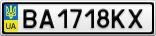 Номерной знак - BA1718KX
