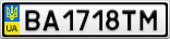 Номерной знак - BA1718TM