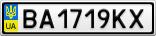 Номерной знак - BA1719KX