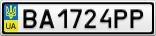 Номерной знак - BA1724PP