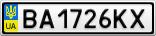 Номерной знак - BA1726KX