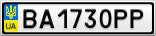 Номерной знак - BA1730PP