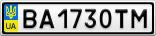 Номерной знак - BA1730TM