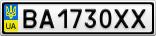 Номерной знак - BA1730XX