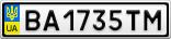 Номерной знак - BA1735TM