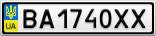 Номерной знак - BA1740XX