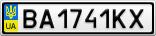Номерной знак - BA1741KX