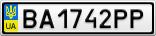 Номерной знак - BA1742PP