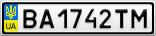 Номерной знак - BA1742TM