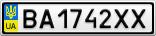 Номерной знак - BA1742XX