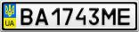 Номерной знак - BA1743ME