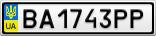 Номерной знак - BA1743PP