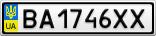Номерной знак - BA1746XX
