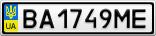 Номерной знак - BA1749ME